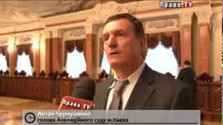 Глава Апелляционного суда Киева: «Судьи Крыма руководствоваться законами Украины»