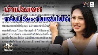 ทุบโต๊ะข่าว:เปิดใจ สาวสอง ผ่าตัดแปลงเพศ ดันมีSexกับแฟนไม่ได้ ท้อ ทำชีวิตเปลี่ยน 13/03/61