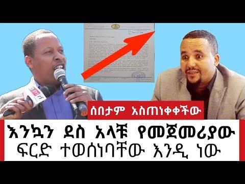 Ethiopia- እንኳን ደስ አላቹ የመጀመሪያው ፍርድ ተፈረደባቸው ጃዋር ተዋከበ እንዲ ነው ሰበታም አስጠነቀቀች