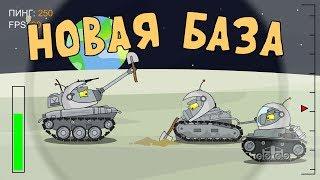 Новая база Мультики про танки
