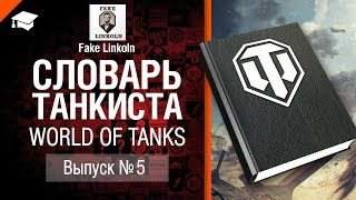 Словарь танкиста WoT Выпуск №5 - от Fake Linkoln [World of Tanks]