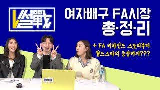 [V-썰전 라이브 하이라이트🎬] 여자배구 FA 시장 총·정·리 / FA 비하인드부터 월드스타의 등장까지?!