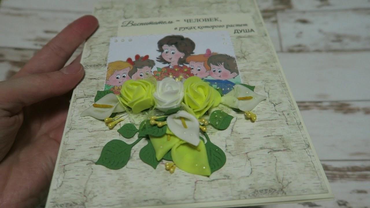 Поздравительные открытки своими руками ко дню воспитателя