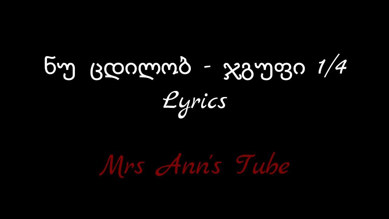 nu-tsdilob-jgupi-1-4-lyrics-nu-cdilob-jgufi-1-4-lyrics-ann-javakhishvili