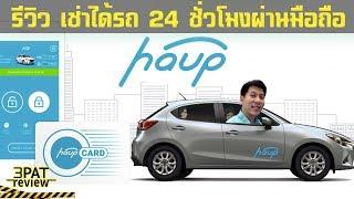 ||| รีวิว haupcar เช่ารถได้ 24 ชั่วโมงผ่าน Smartphone