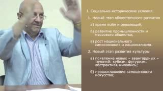 Лек 44. Русская культура в начале XX века.