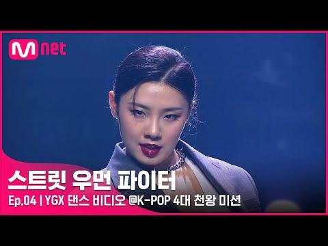 [스우파/4회] '범접 불가 퍼포먼스' YGX 댄스 비디오 @K-POP 4대 천왕 미션#스트릿우먼파이터   Mnet 210914 방송