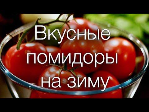Вкусные помидоры на зиму Рецепты SMARTKoK без регистрации и смс