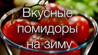 Вкусные помидоры на зиму #Рецепты SMARTKoK