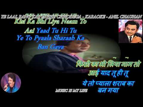 Ye Laal Rang Kab Mujhe Chhodega - karaoke With Scrolling Lyrics Eng. & हिंदी