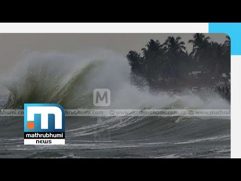 Rough Sea: Alert Sounded In Kerala Till Tuesday | Mathrubhumi News