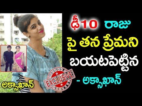 Dhee 10 AQSA KHAN About Raju Love Exclusive | Aqsa Khan Swing Zara Song | Dhee 10 Grand Finale 2018