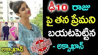 Dhee 10 AQSA KHAN About Raju Love Exclusive | Aqsa Khan Swing Zara Song | Dhee 10 Grand Finale 2018