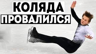 МИХАИЛ КОЛЯДА ПРОВАЛИЛСЯ НА ОЛИМПИАДЕ 2018 Фигурное катание без медалей!
