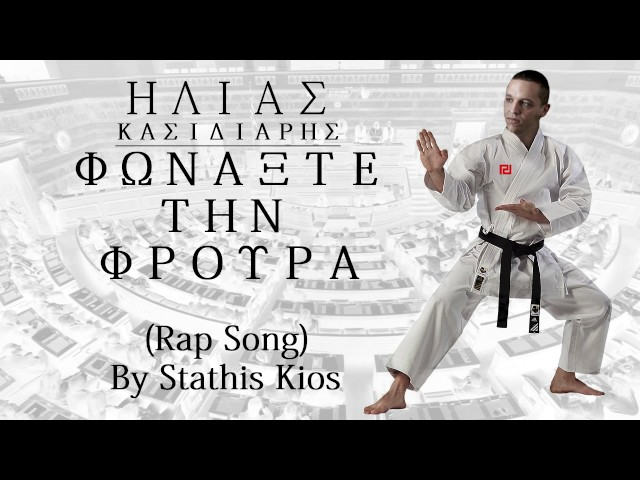 Αποτέλεσμα εικόνας για Ηλίας Κασιδιάρης - Φωνάξτε την φρουρά (Rap Song) by Stathis Kios