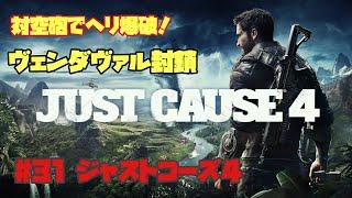 [#31ジャストコーズ4実況 PS4] ヴェンダヴァル封鎖攻略 対空砲でヘリを打ち落とせ!(JUST CAUSE4 スクウェア・エニックス)