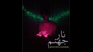 Mostafa Elnesr - Nar Gohanam | مصطفي النسر نار جهنم (Official audio)