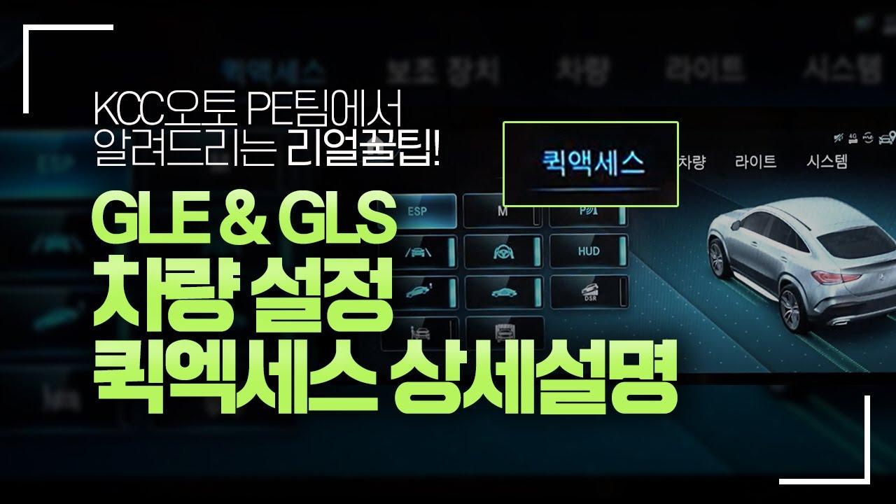 [벤츠] GLE GLS 차량설정 퀵엑세스 항목 상세 설명! MBUX 차량설정 2021 V167 C167 X167