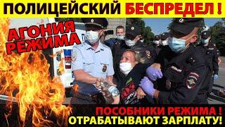 ЖЕСТКИЕ задержания в Ульяновске! ПОЛИЦИЯ - ПОСОБНИКИ Режима!