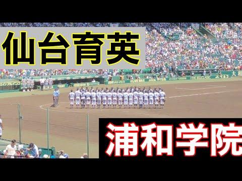 浦和学院9回表の攻撃