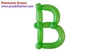 БУКВА В ИЗ ДЛИННЫХ ШАРОВ ШДМ своими руками How to Make a Balloon Letter B TUTORIAL