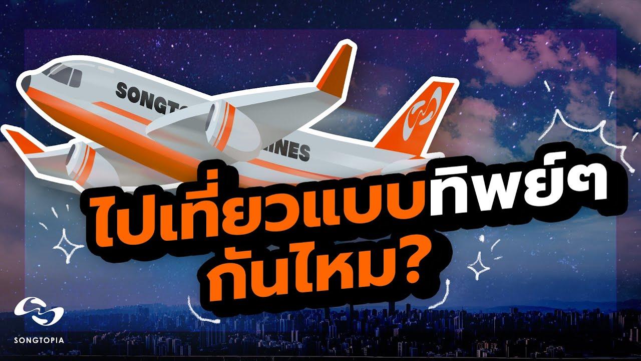 ไปเที่ยวแบบทิพย์ๆ กันไหม?   Songtopia Airlines