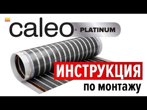 видео: Монтаж инфракрасного пленочного теплого пола caleo platinum