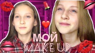 Мой макияж my make up