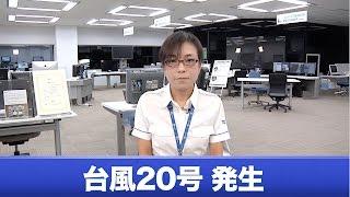 【台風19,20号】台風20号発生、日本への影響なし 2016.10.08 23時更新