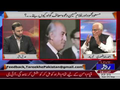 Tareekh-e-Pakistan With Ahmed Raza Qasoori  | 25 September 2016