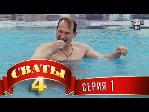 Сериал Сваты 4 (4-й сезон, 1-я серия) комедия для всей семьи - Ruslar.Biz