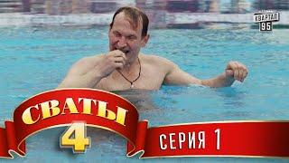 Сериал Сваты 4 (4-й сезон, 1-я эпизод) комедия для всей семьи