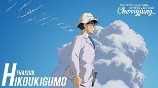 [Thaisub] Yumi Arai - Hikoukigumo [The Wind Rises Ost.]