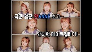 [리뷰극장]극단걸판 뮤지컬 앤ANNE
