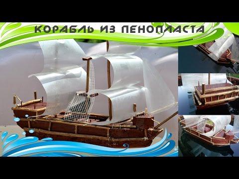 Смотреть Корабль из пенопласта
