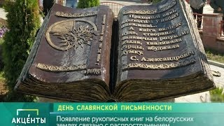 АКЦЕНТЫ  День славянской письменности