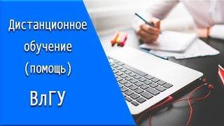 ВлГУ: дистанционное обучение, личный кабинет, тесты