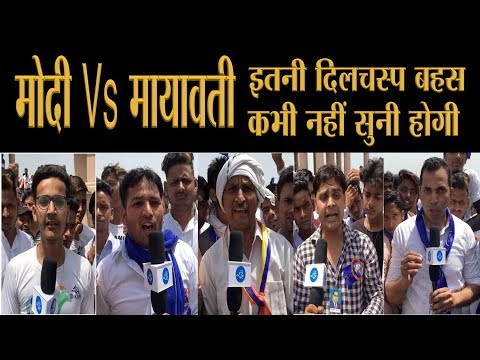 Modi Vs Mayawati : इतनी दिलचस्प बहस आपने कभी नहीं सुनी होगी। Noida Ambedkar Park से जनता का मूड