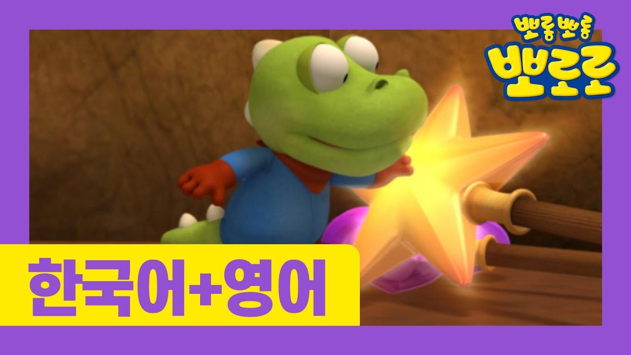 뽀로로 영어로 한 번 한국어로 한 번!   엉터리 마법사   우리 아이 외국어 첫 걸음
