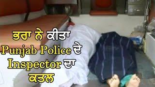Amritsar में सगे भाई ने किया Punjab Police के Inspector और बहन का कत्ल