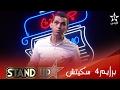 StandUp سفيان العثماني Prime 4 Sketch mp3