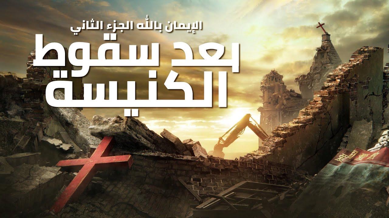 مقدمة فيلم مسيحي | الإيمان بالله الجزء الثاني – بعد سقوط الكنيسة | مدبلج إلى العربية