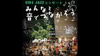 KidsJazz concert ~みんなと音でつながろう〜2018