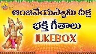 Anjaneya Swamy Songs Telugu | Kondagattu Anjanna Songs Telugu | Anjaneya Swamy Devotional Songs