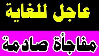 اخبار السعودية مباشر اليوم الجمعة 7-8-2020