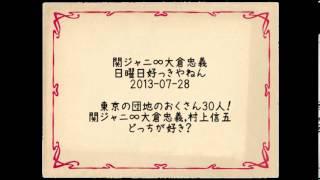 関ジャニ∞大倉忠義 日曜日好っきやねん 2013-07-28 より (へそまがりク...