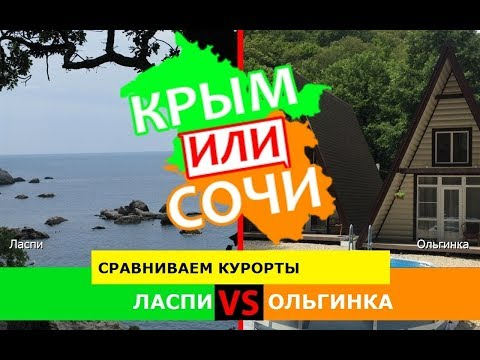 Ласпи или Ольгинка   Сравниваем курорты! Крым или Сочи - что лучше в 2019?