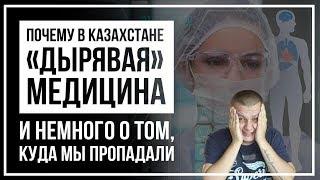 """Почему в Казахстане """"дырявая"""" медицина? (и немного о том, куда пропадали)"""