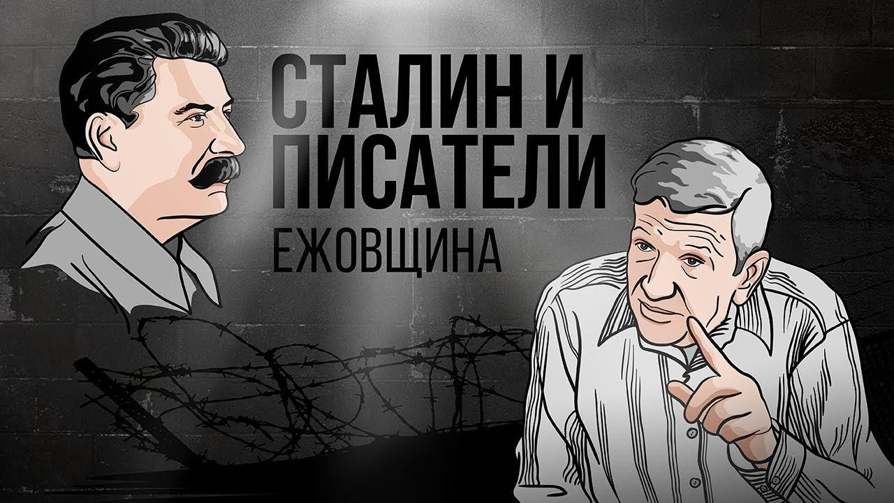 Литератор и великий читатель Сталин # Ежовщина и писатели