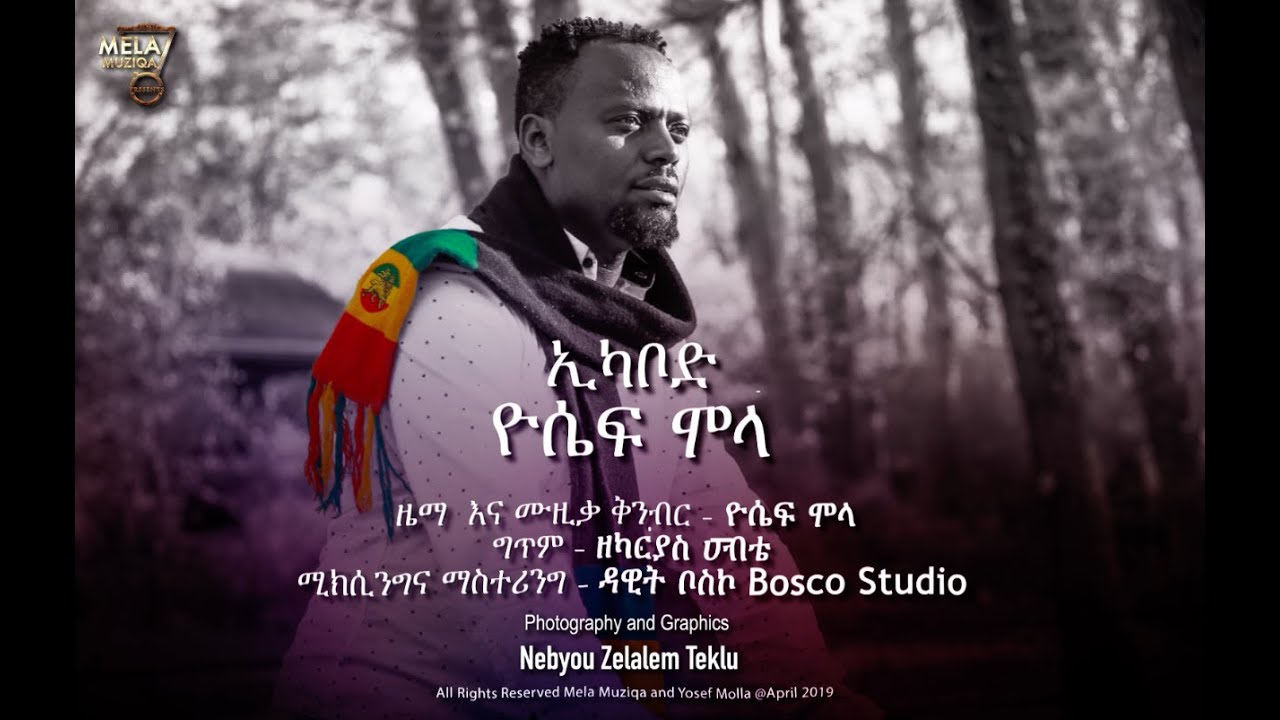 Yosef Molla - Ekabod New Ethiopian Music 2019 Lyric Video